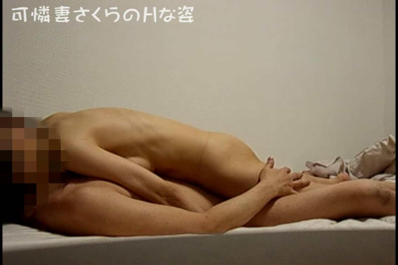 可憐妻さくらのHな姿vol.3 熟女 おまんこ無修正動画無料 76枚 30