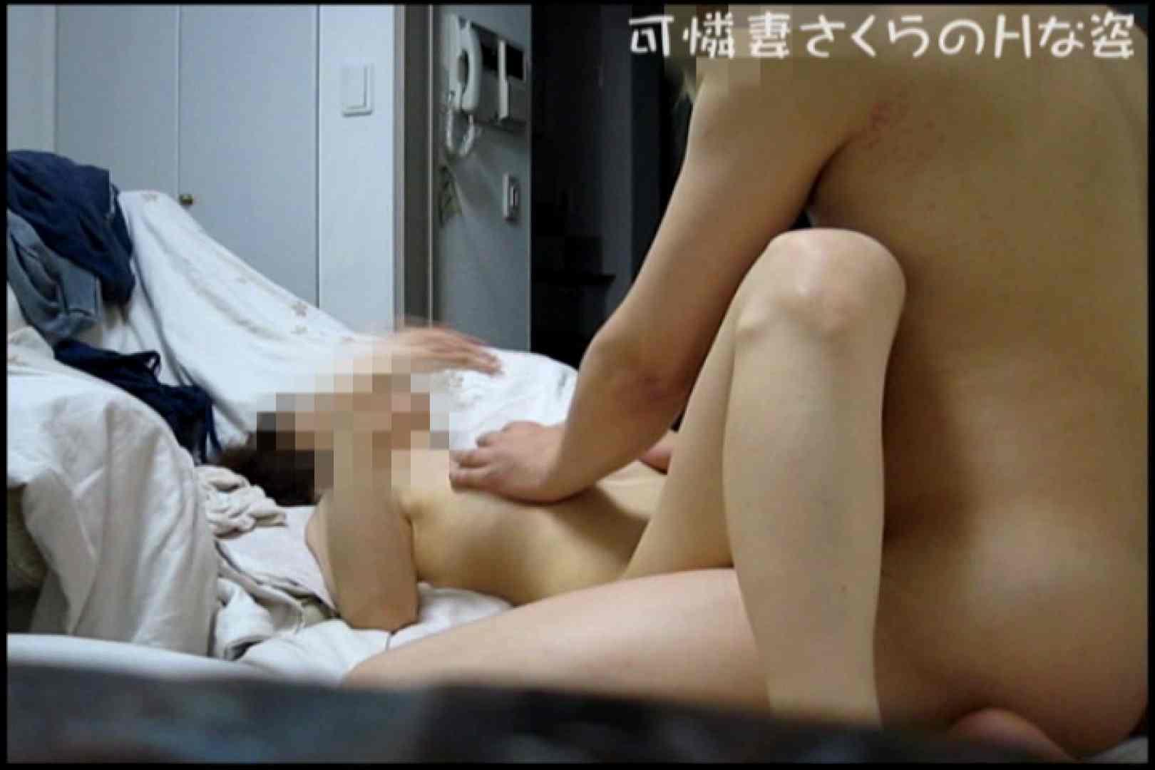 可憐妻さくらのHな姿vol.10 熟女 すけべAV動画紹介 109枚 101