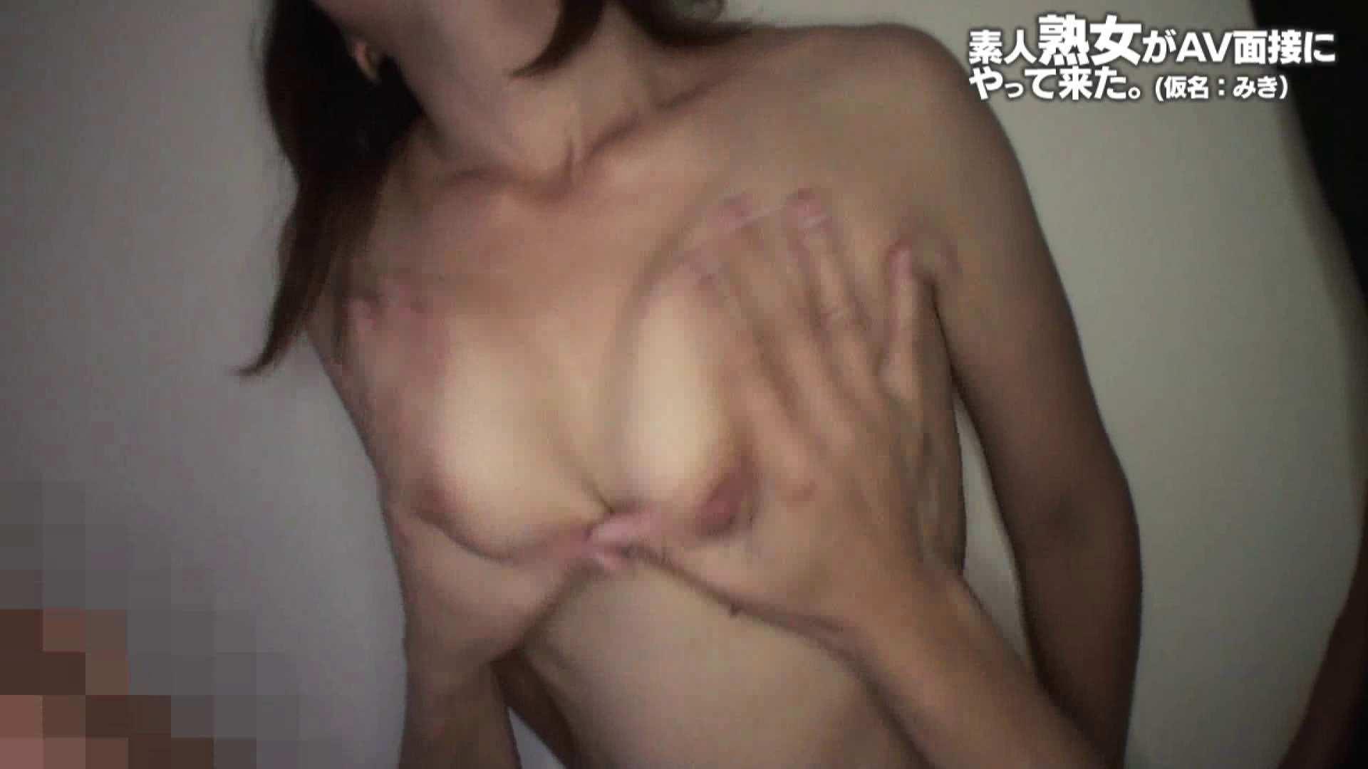 素人熟女がAV面接にやってきた (熟女)みきさんVOL.04(前編) お姉さんのセックス ヌード画像 90枚 43