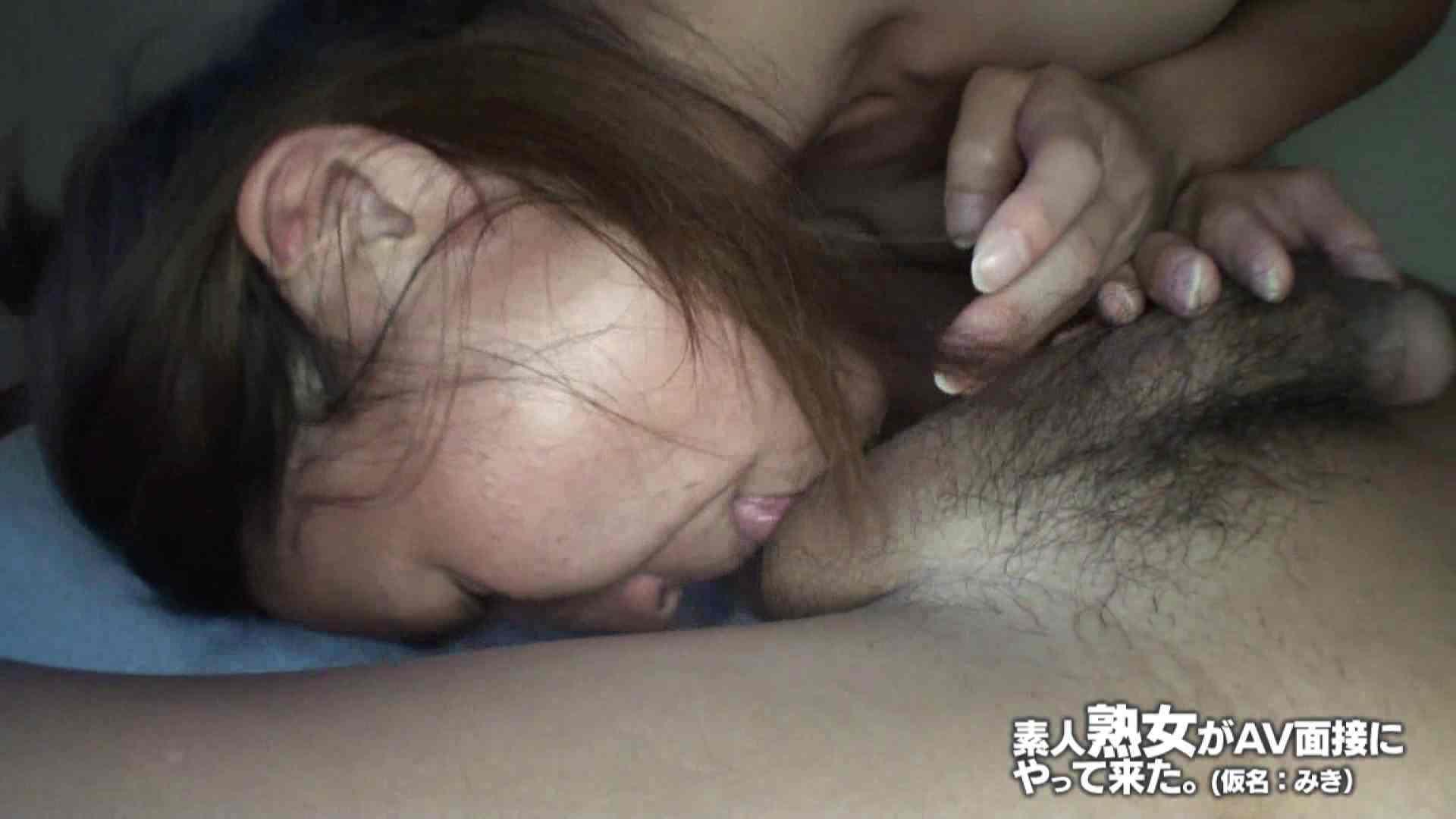 素人熟女がAV面接にやってきた (熟女)みきさんVOL.04(前編) 素人流出動画 盗撮画像 90枚 72