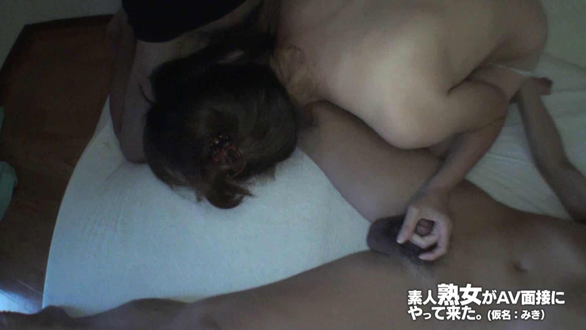 素人熟女がAV面接にやってきた (熟女)みきさんVOL.04(前編) 熟女  90枚 85