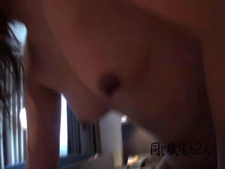 同じ居酒屋の社員とバイトの同棲カップルハメ撮り投稿vol.5 OLの裸事情 | カップル  87枚 61