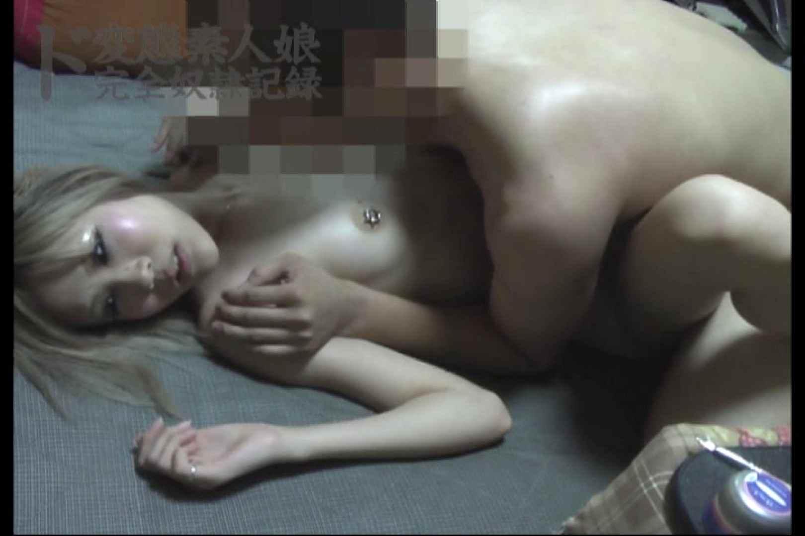ド変態素人嬢完全奴隷記録 ~其の陸~後編 素人流出動画 | 中出し  79枚 67