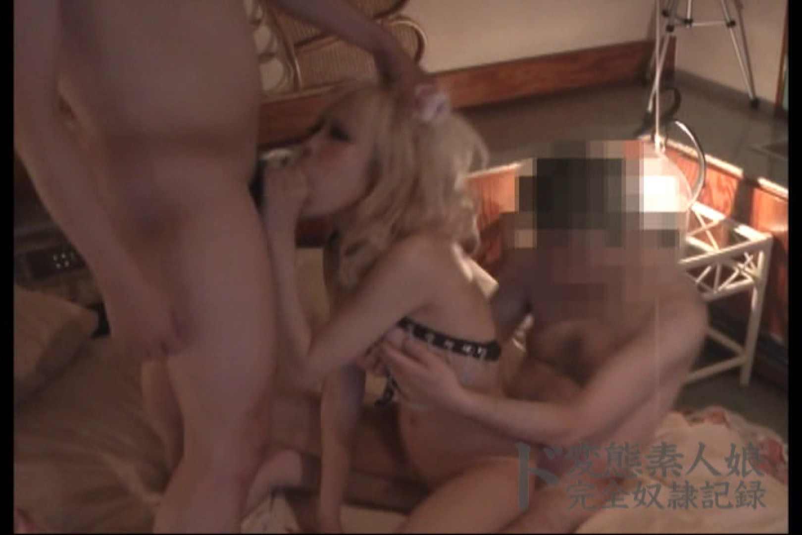 ド変態素人嬢完全奴隷記録 ~其の漆~弐 アナル AV動画キャプチャ 79枚 59