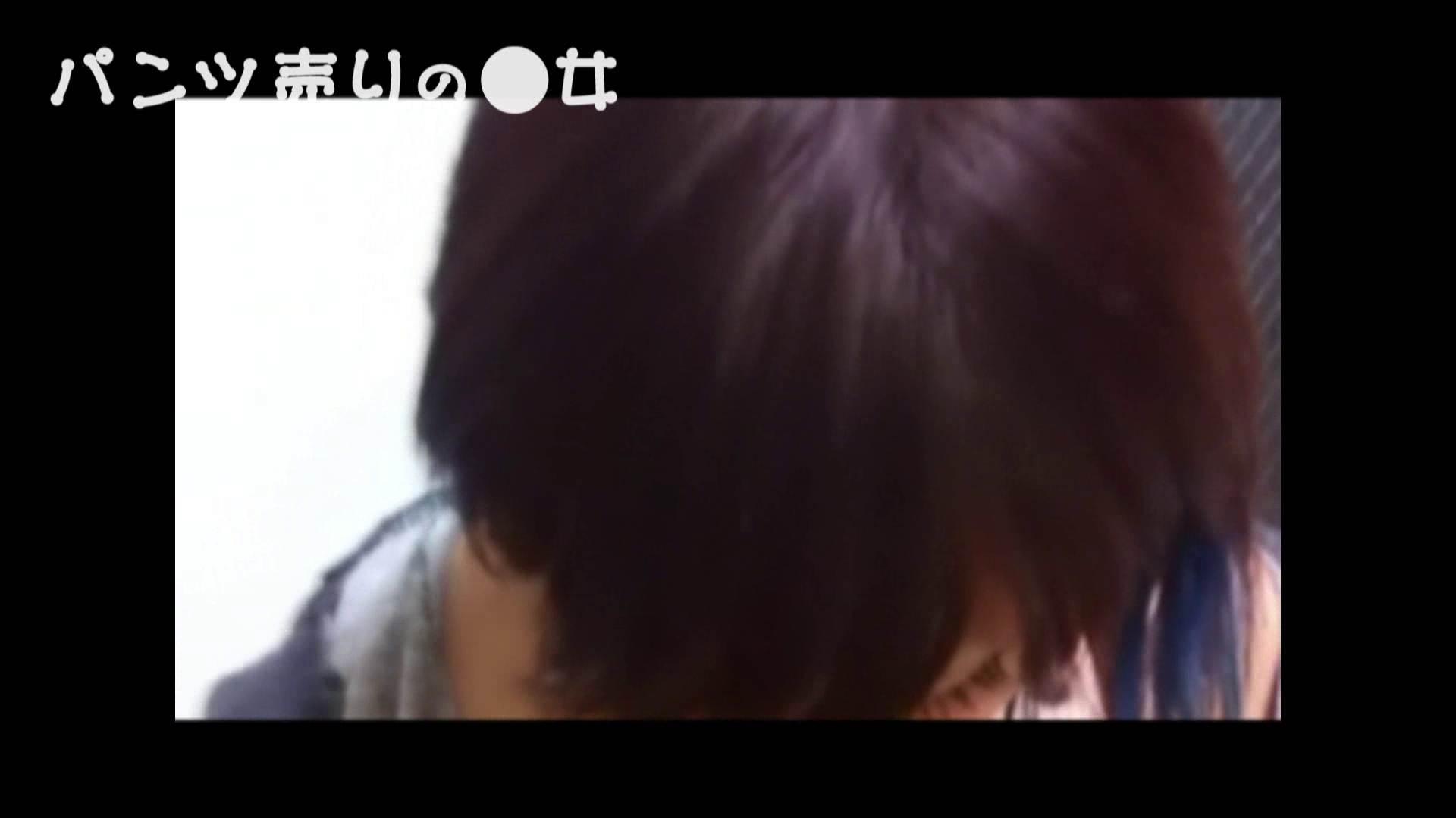 新説 パンツ売りの女の子nana05 投稿   お姉さん達のSEX  108枚 5