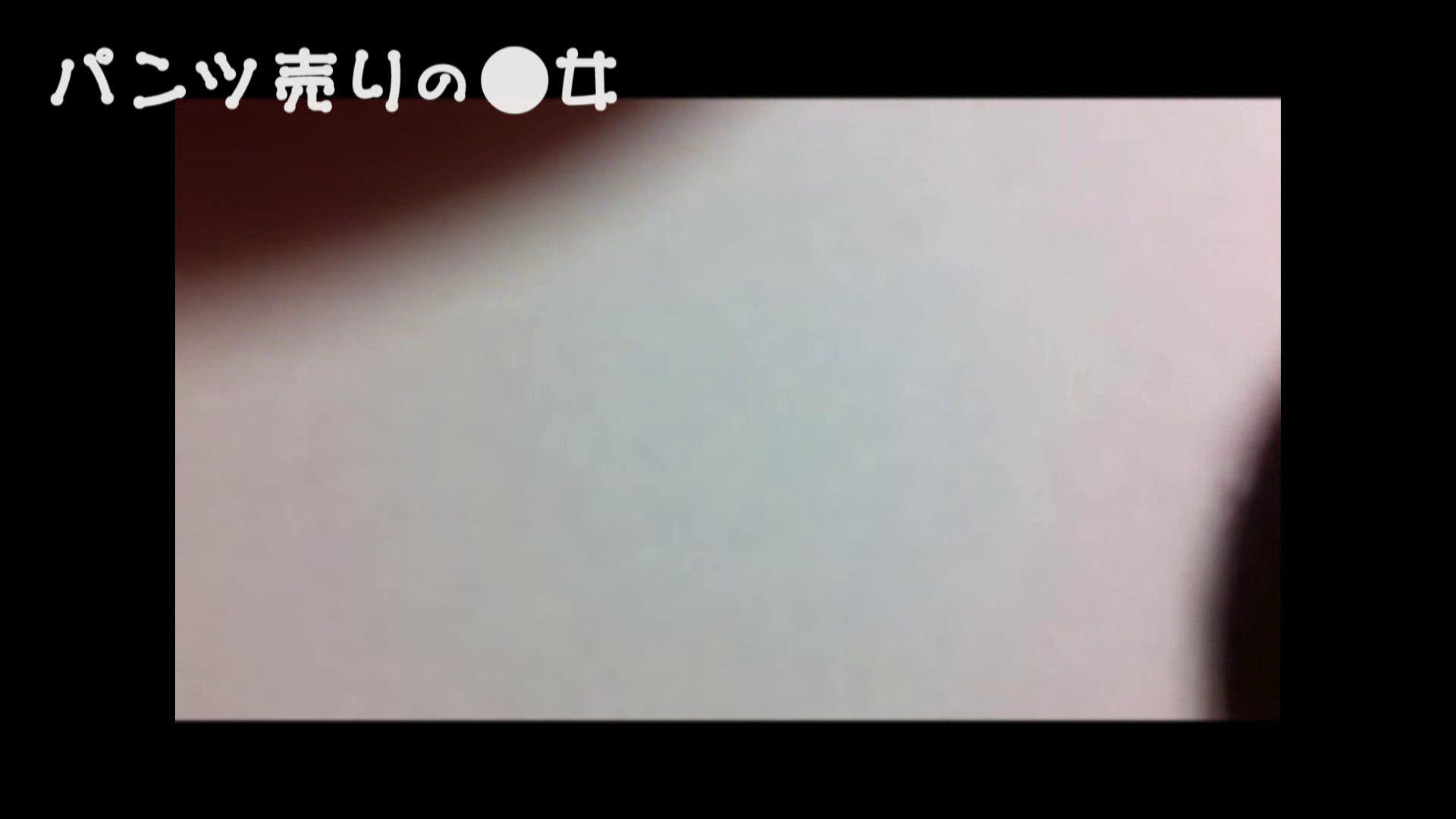 新説 パンツ売りの女の子nana05 プライベート われめAV動画紹介 108枚 7