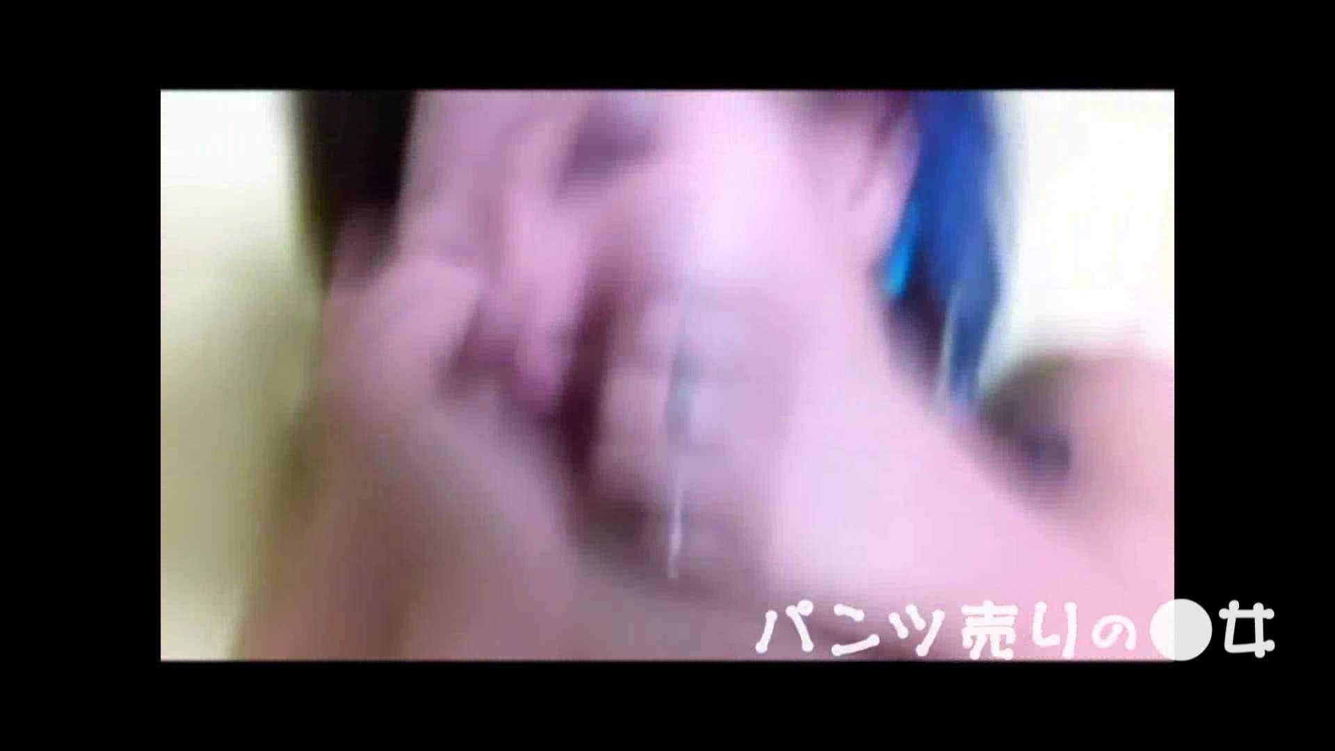 新説 パンツ売りの女の子nana05 一般投稿 ワレメ動画紹介 108枚 70